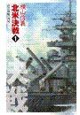 巡洋戦艦「浅間」 - 北米決戦1
