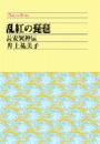 乱紅の琵琶 - 長安異神伝