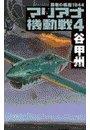 覇者の戦塵1944 - マリアナ機動戦4