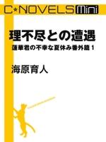 C★NOVELS Mini 理不尽との遭遇 蓮華君の不幸な夏休み番外篇1