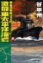 覇者の戦塵1943 - 激闘 東太平洋海戦2
