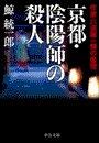 京都・陰陽師の殺人 - 作家六波羅一輝の推理