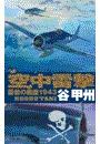 覇者の戦塵1943 - 空中雷撃