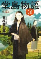 堂島物語3 - 立志篇