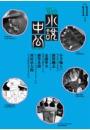 Web小説中公2012年11月号