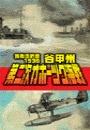 覇者の戦塵1936 - 第二次オホーツク海戦
