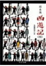 西遊記(四) - 風餐露宿の巻