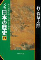 マンガ日本の歴史19(中世篇) - 南北朝動乱のなかの京と田舎