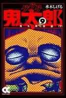 ゲゲゲの鬼太郎9 鬼太郎夜話(下)