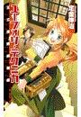 『ユーフォリ・テクニカ - 王立技術院物語』の電子書籍