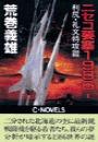 ニセコ要塞1986 1 - 利尻・礼文特攻篇