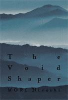 ヴォイド・シェイパ - The Void Shaper