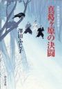 祇園社神灯事件簿三 - 真葛ヶ原の決闘