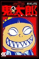 ゲゲゲの鬼太郎4 猫町切符