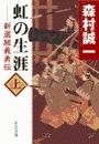 虹の生涯(上) - 新選組義勇伝