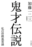 鬼才伝説 私の将棋風雲録