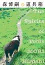 森博嗣の道具箱 - The Spirits of Tools