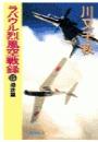 ラバウル烈風空戦録15 - 逆攻篇