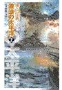 巡洋戦艦「浅間」 - 激浪の太平洋2