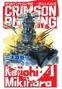 クリムゾンバーニング4 - 燃える真珠湾