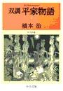 双調平家物語7 - 保元の巻