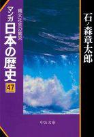 マンガ日本の歴史47(原始篇) - 縄文社会の繁栄