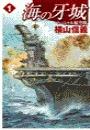 海の牙城1 - マーシャル航空戦