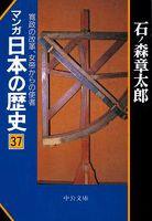 マンガ日本の歴史37(近代篇) - 寛政の改革、女帝からの使者
