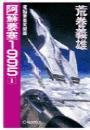 阿蘇要塞1995 1 - 電脳要塞覚醒篇