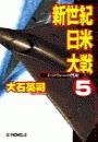 新世紀日米大戦5 - ミッドウェーの警鐘
