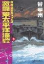 覇者の戦塵1943 - 激闘 東太平洋海戦1