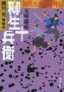 時代小説英雄列伝 - 柳生十兵衛