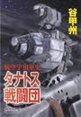 航空宇宙軍史 - タナトス戦闘団