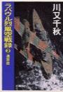 ラバウル烈風空戦録2 - 進撃篇