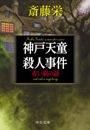 神戸天童殺人事件 - 赤い猫の謎