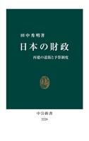 日本の財政 再建の道筋と予算制度
