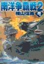 鋼鉄の海嘯 - 南洋争覇戦2