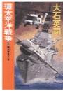 環太平洋戦争1 - 発火するアジア