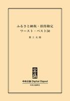 中公DD ふるさと納税・損得勘定ワースト・ベスト50