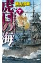 虎口の海 下 - ソロモン1942