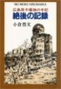 絶後の記録 - 広島原子爆弾の手記