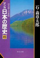 マンガ日本の歴史45(原始篇) - 旧石器人の登場