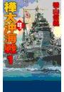 鋼鉄の海嘯 - 樺太沖海戦1