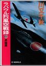 ラバウル烈風空戦録13 - 昇龍篇