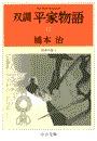 双調平家物語12 - 治承の巻I