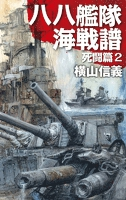 八八艦隊海戦譜 死闘篇2