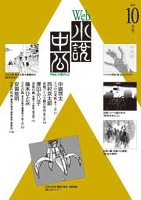 Web小説中公2011年10月号