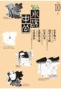 Web小説中公2013年10月号