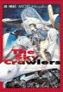 『スカイ・クロラ - The Sky Crawler』の電子書籍