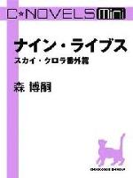 C★NOVELS Mini - ナイン・ライブス - スカイ・クロラ番外篇